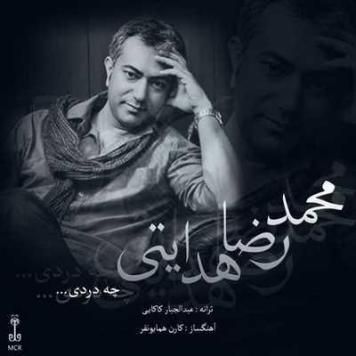 دانلود آهنگ جدید محمدرضا هدایتی بنام چه دردی