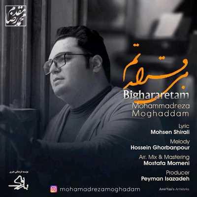 دانلود آهنگ جدید محمدرضا مقدم بنام بیقرارتم
