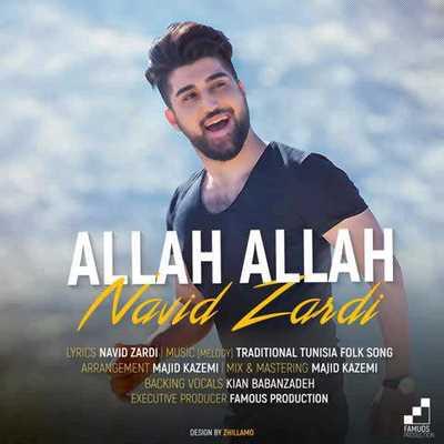 دانلود آهنگ جدید نوید زردی بنام الله الله