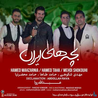 دانلود آهنگ بچه های ایران
