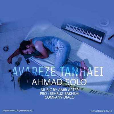 دانلود آهنگ جدید احمد سلو بنام عوارض تنهایی