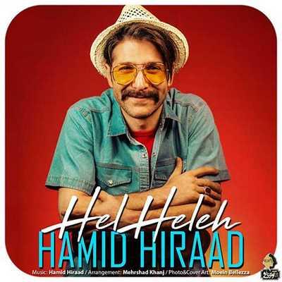 دانلود آهنگ جدید حمید هیراد بنام هل هله