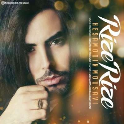 دانلود آهنگ جدید حسام الدین موسوی بنام ریزه ریزه