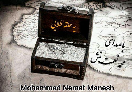 دانلود آهنگ جدید محمد نعمت منش بنام یه حلقه طلایی