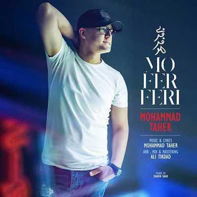 دانلود آهنگ جدید محمد طاهر بنام مو فرفری