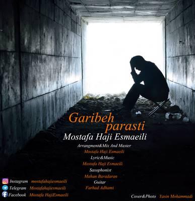 دانلود آهنگ جدید مصطفی حاج اسماعیلی بنام غریبه پرستی