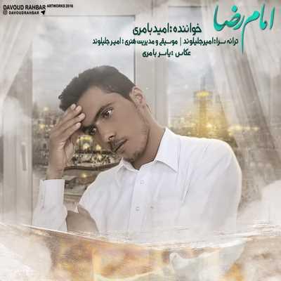 دانلود آهنگ جدید امید بامری بنام امام رضا