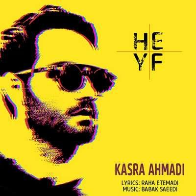 دانلود آهنگ حیف از کسری احمدی