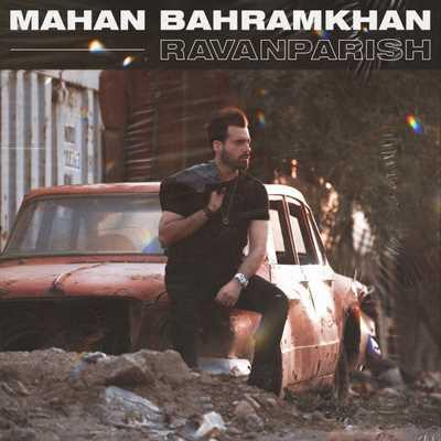 دانلود آهنگ جدید ماهان بهرام خان بنام روان پریش