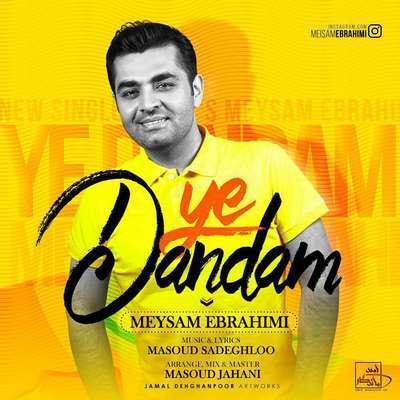 دانلود آهنگ جدید میثم ابراهیمی بنام یه دندم