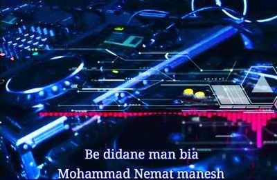 دانلود آهنگ جدید محمد نعمت منش بنام به دیدن من بیا