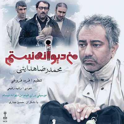 دانلود آهنگ جدید محمدرضا هدایتی بنام من دیوانه نیستم