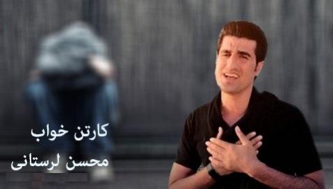 دانلود آهنگ جدید محسن لرستانی بنام کارتن خواب