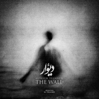 دانلود ورژن جدید آهنگ دیوار از محسن یگانه