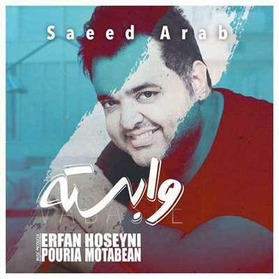 دانلود آهنگ جدید سعید عرب بنام وابسته