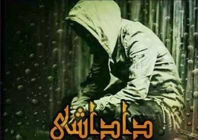 دانلود آهنگ زندگی بی تو برام زندگی نیست از محسن داداشی