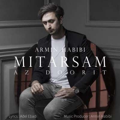 دانلود آهنگ جدید آرمین حبیبی بنام میترسم از دوریت
