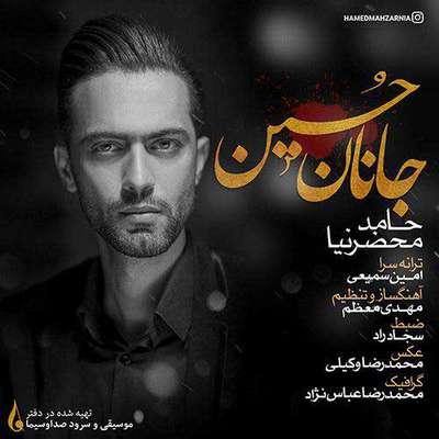 دانلود آهنگ جدید حامد محضرنیا بنام جانان حسین