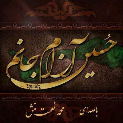 دانلود ورژن جدید آهنگ حسین آرام جانم محمد نعمت منش