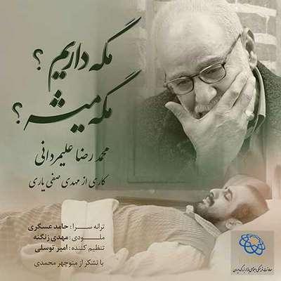 دانلود آهنگ جدید محمدرضا علیمردانی بنام مگه داریم مگه میشه