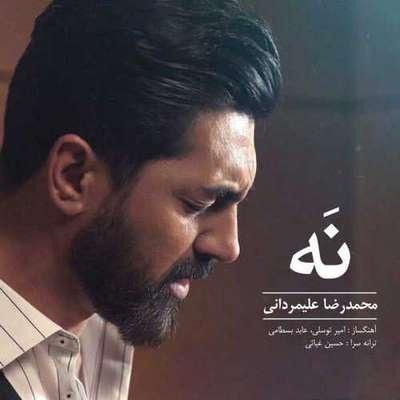 دانلود آهنگ جدید محمدرضا علیمردانی بنام نه