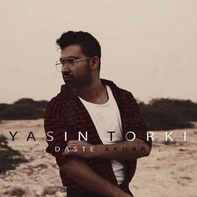 دانلود آهنگ جدید یاسین ترکی بنام دست آخر