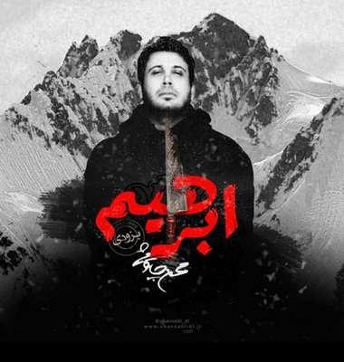دانلود آهنگ جدید محسن چاوشی بنام ما بزرگ و نادانیم
