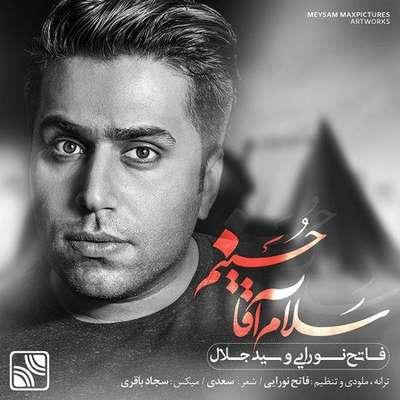 دانلود آهنگ جدید فاتح نورایی و سید جلال بنام سلام آقا حسینم