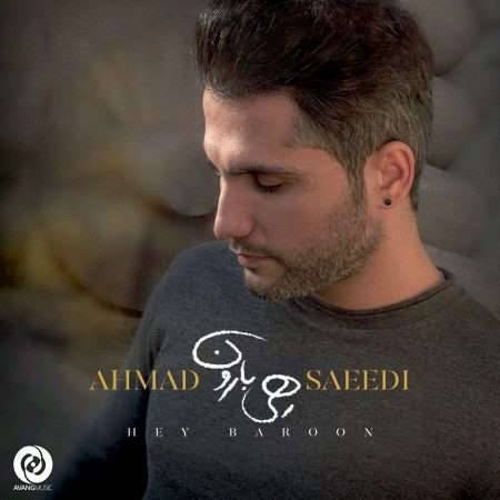 دانلود آهنگ جدید احمد سعیدی بنام هی بارون
