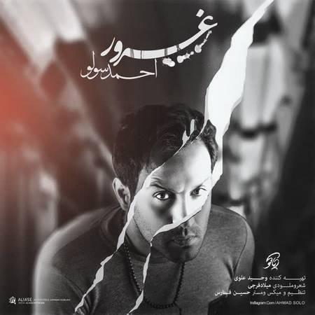 دانلود آهنگ جدید احمد سلو بنام غرور
