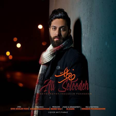 دانلود اهنگ جدید علی ستوده بنام خاطرات