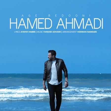 دانلود آهنگ جدید حامد احمدی بنام اگه بدونی