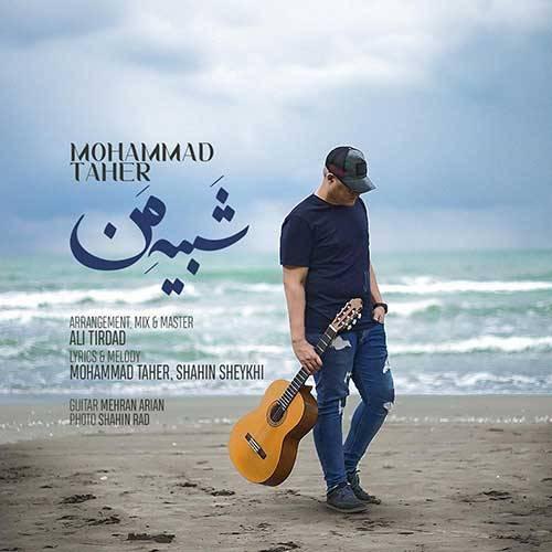 دانلود آهنگ جدید محمد طاهر بنام شبیه من