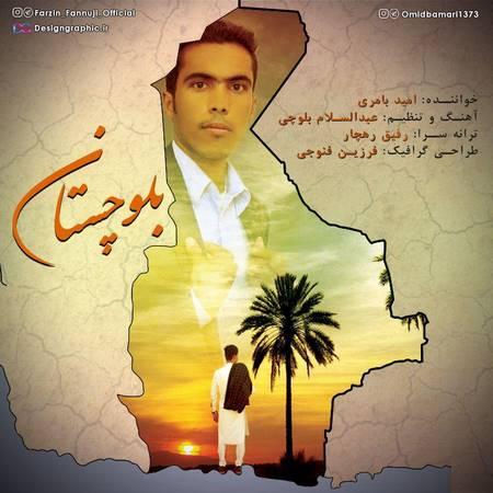 دانلود آهنگ جدید امید بامری بنام بلوچستان