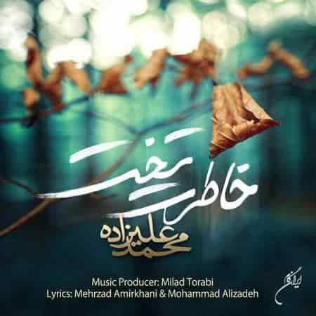 دانلود آهنگ محمد علیزاده بنام خاطرت تخت