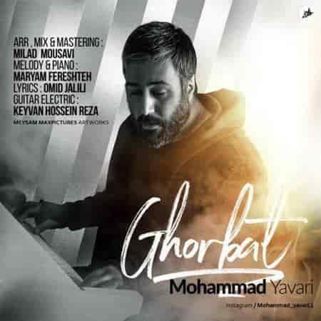 دانلود آهنگ جدید محمد یاوری بنام غربت