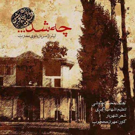 دانلود آهنگ جدید محسن چاوشی بنام چه شد