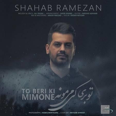 دانلود آهنگ جدید شهاب رمضان بنام تو بری کی میمونه