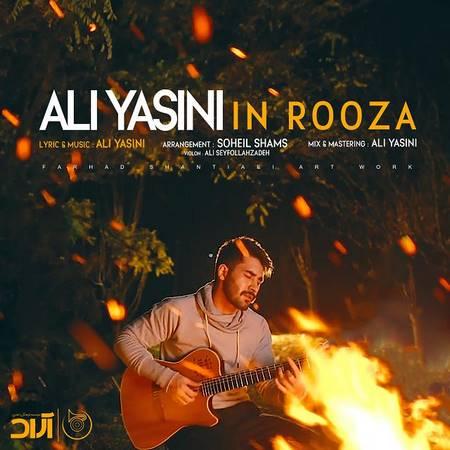 دانلود آهنگ علی یاسینی بنام این روزا