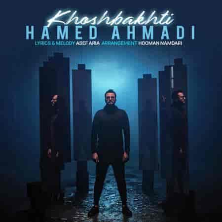 دانلود آهنگ جدید حامد احمدی بنام خوشبختی