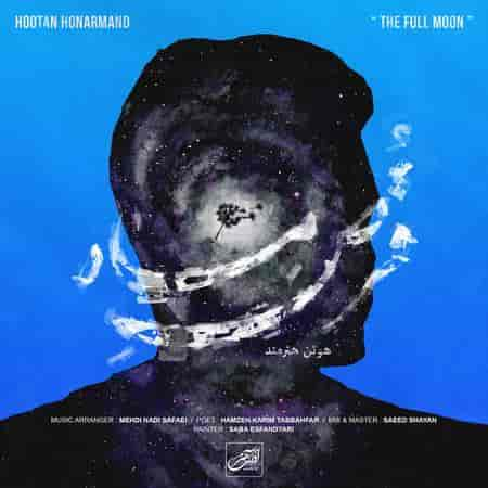 هوتن هنرمند قرص ماه