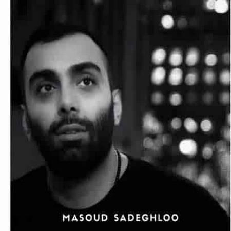دانلود آهنگ جدید مسعود صادقلو بنام بی آرایش