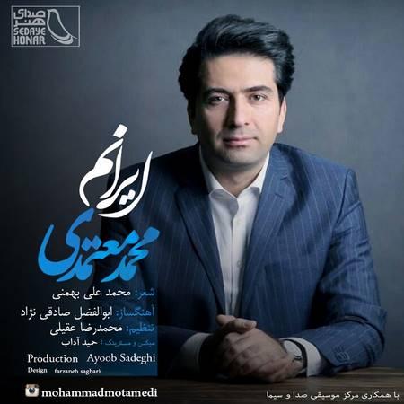 دانلود آهنگ جدید محمد معتمدی بنام ایرانم