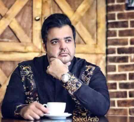 دانلود آهنگ جدید سعید عرب بنام آرامش