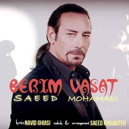 دانلود آهنگ جدید سعید محمدی بنام ما بریم سط