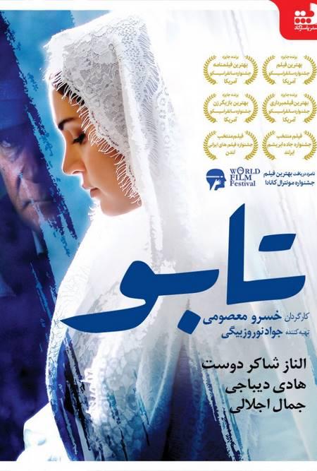 دانلود فیلم ایرانی تابو کیفیت 1080