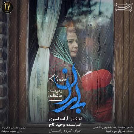 دانلود آهنگ جدید وحید تاج بنام باران