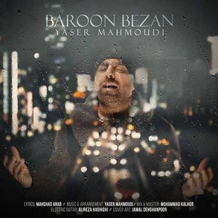 دانلود آهنگ جدید یاسر محمودی بنام بارون بزن
