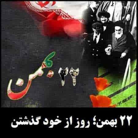 دانلود سرود انقلابی ۲۲ بهمن روز از خود گذشتن