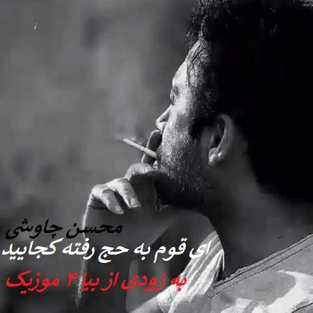 دانلود آهنگ ای قوم به حج رفته کجایید محسن چاوشی